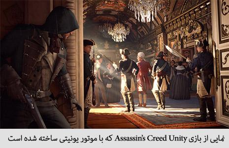 نمایی از بازی assassins creed که با موتور یونیتی ساخته شده است