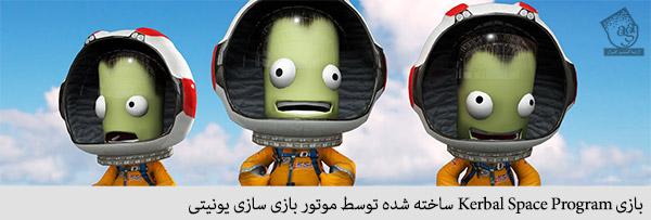بازی kerbal space program ساخته شده توسز موتور بازی سازی یونیتی