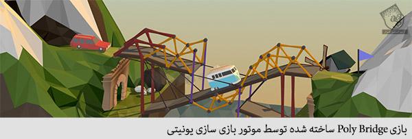 بازی poly bridge ساخته شده توسط موتور بازی سازی یونیتی