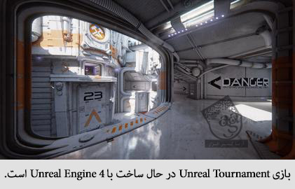 بازی unreal tournament در حال ساخت با unreal engine 4 است