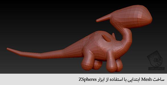ساخت Mesh ابتدایی با استفاده از ابزار ZSpheres