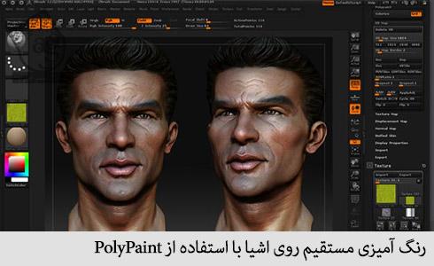 رنگ آمیزی مستقیم روی اشیا با استفاده از PolyPaint