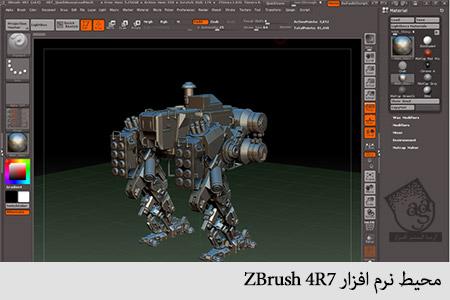 محیط نرم افزار ZBrush 4R7