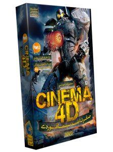 صفر تا صد سینما Cinema 4D - Pack 1