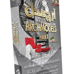 گنجینه مدل های سه بعدی آماده آرچ مدل - پک شماره 1 ArchModels - Pack 1 Volume 1-100