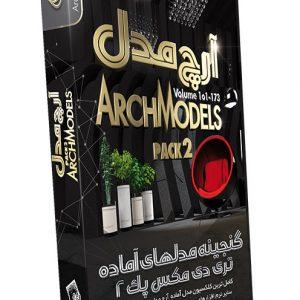 گنجینه مدل های سه بعدی آماده آرچ مدل - پک 2 ArchModels - Pack 2 Volume 101-173