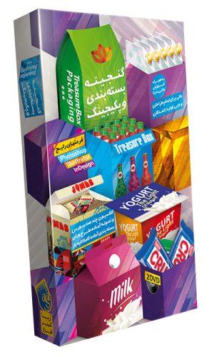 گنجینه بسته بندی و Packaging