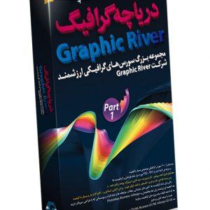 گرافیک ریور - پک 1