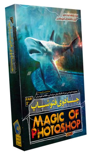جادوی فتوشاپ Magic of Photoshop
