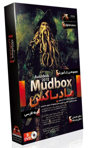 آموزش Mudbox