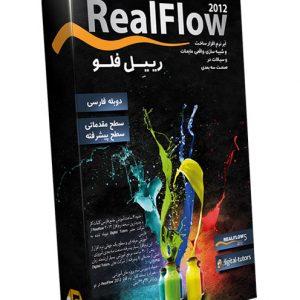 مجموعه عظیم آموزشی RealFlow