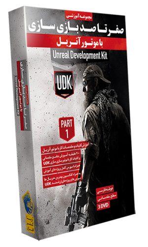 صفر تا صد بازی سازی با Unreal Development Toolkit