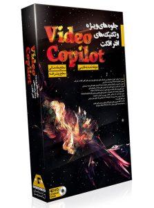 جلوه های ویژه و تکنیک های افتر افکت Video Copilot