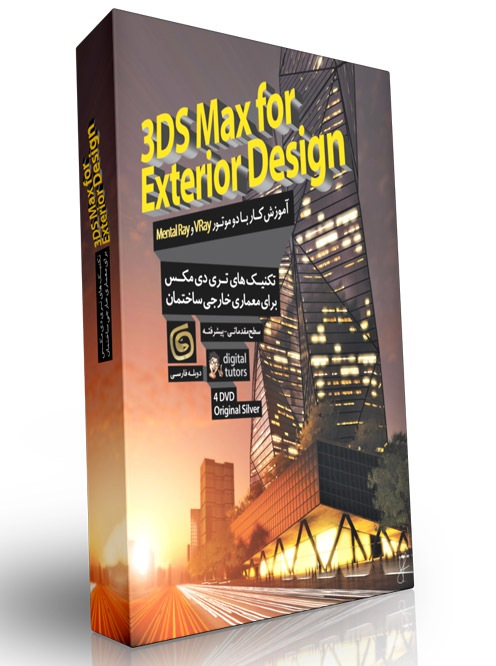 3DS Max for Exterior Design