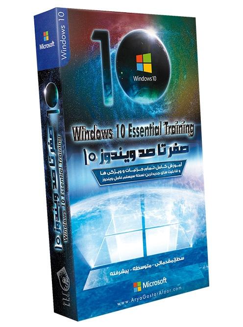 صفر تا صد Windows 10