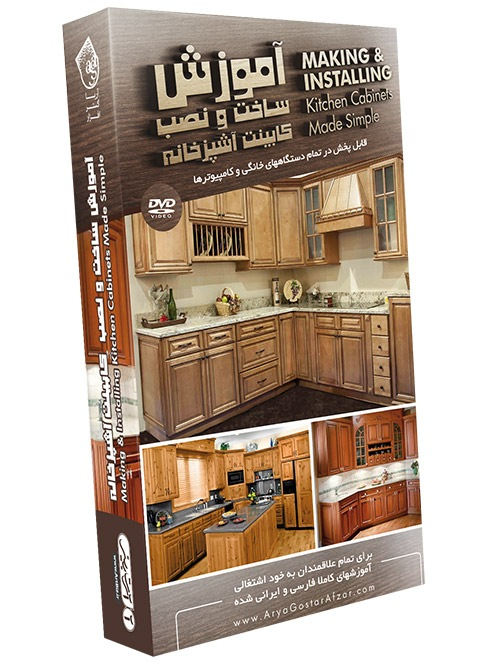 Making & Installing Kitchen Cabinets Made Simple