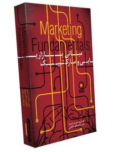 آموزش بازاریابی و مارکتینگ
