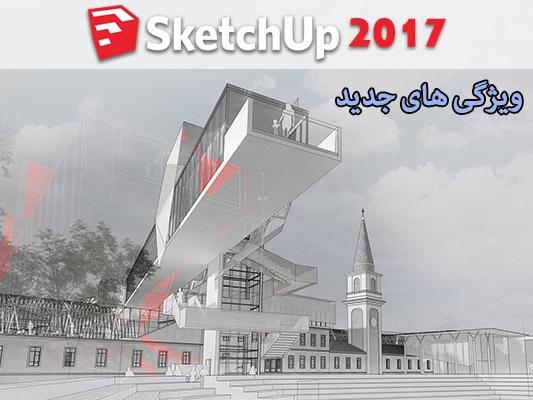 ویژگی های جدید نرم افزار SketchUp 2017 – اسکچ آپ ۲۰۱۷