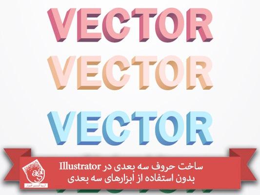 آموزش Illustrator : طراحی حروف سه بعدی بدون استفاده از ابزارهای سه بعدی