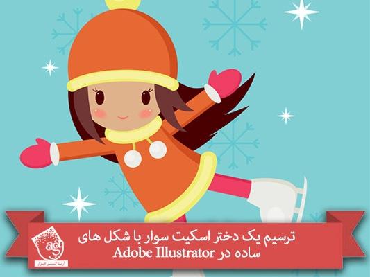 آموزش Illustrator : ترسیم یک دختر اسکیت سوار با شکل های ساده