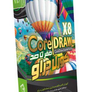 صفر تا صد آموزش کورل دراو CorelDraw Essential Training