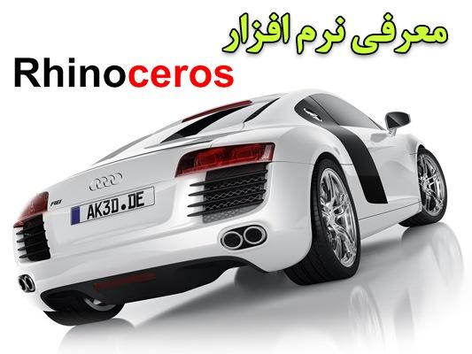 معرفی نرم افزار راینو – Rhinoceros 3D