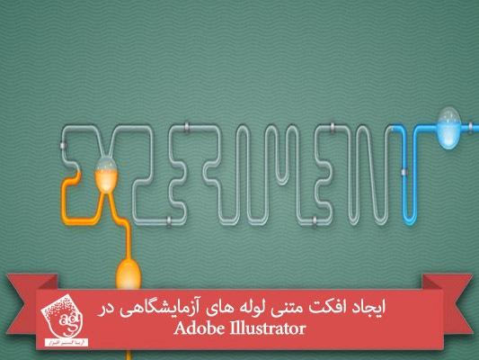 آموزش Illustrator : ساخت افکت متنی طراحی لوله آزمایشگاهی