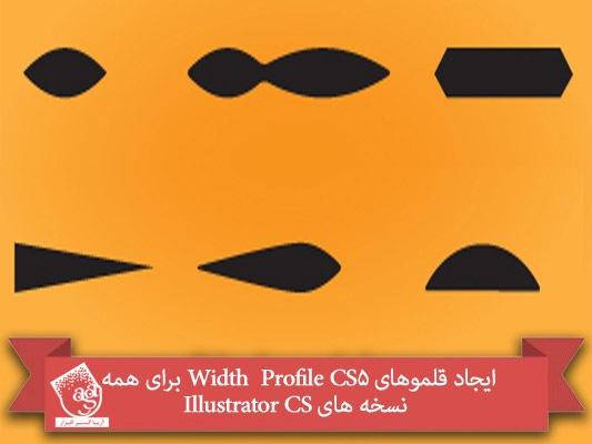 آموزش Illustrator : ایجاد قلموهای Width Profile
