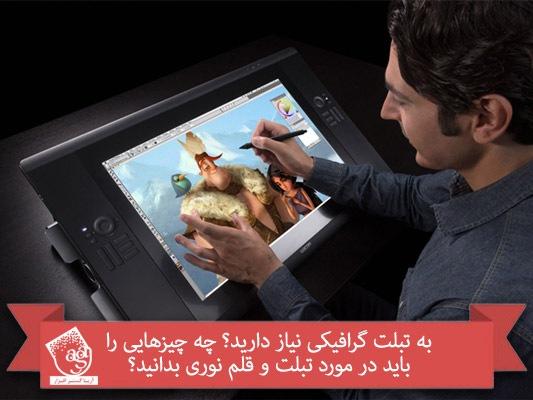 به تبلت گرافیکی نیاز دارید؟ چه چیزهایی را باید در مورد تبلت و قلم نوری بدانید؟