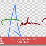 ساخت امضای نوشتاری با دود در After Effects