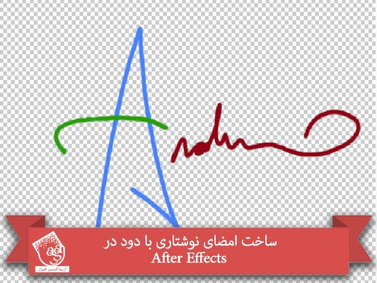 آموزش After Effects : ساخت امضای نوشتاری با دود