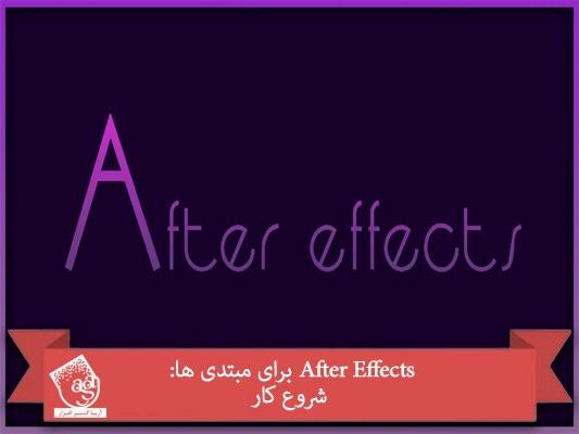 آموزش After Effects برای مبتدی ها: شروع کار