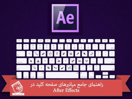 آموزش After Effects : راهنمای جامع میانبرهای صفحه کلید