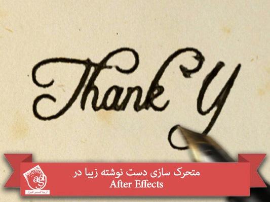 آموزش After Effects : متحرک سازی دست نوشته زیبا
