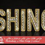 طراحی افکت متنی الماس درخشان و طلایی با استفاده از Filter Forge در Photoshop