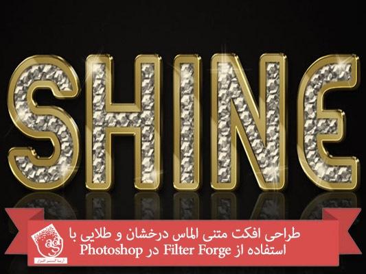 آموزش Photoshop : طراحی افکت متنی الماس درخشان و طلایی با استفاده از Filter Forge