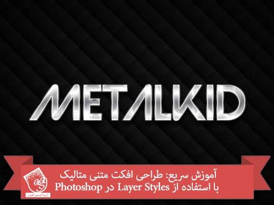 آموزش Photoshop : طراحی افکت متنی متالیک با استفاده از Layer Styles