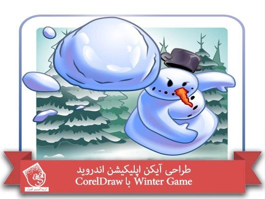 آموزش CorelDraw : طراحی آیکن اپلیکیشن اندروید Winter Game