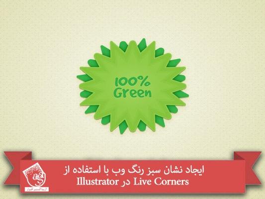 آموزش Illustrator : طراحی نشان سبز رنگ وب با استفاده از Live Corners