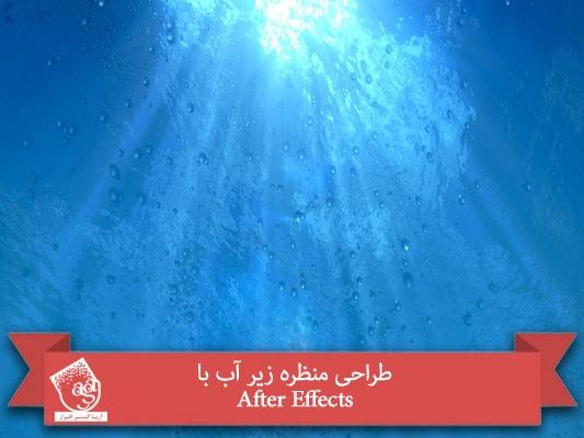 آموزش After Effects : طراحی منظره زیر آب
