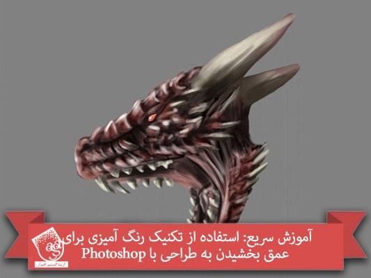 آموزش Photoshop سریع: استفاده از تکنیک رنگ آمیزی برای عمق بخشیدن به طراحی