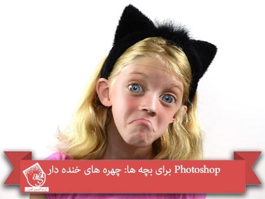 Photoshop برای بچه ها: چهره های خنده دار