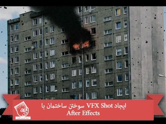 آموزش After Effects : ایجاد VFX Shot سوختن ساختمان