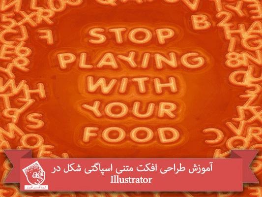 آموزش Illustrator : طراحی افکت متنی اسپاگتی شکل