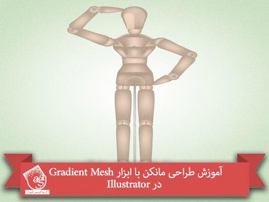 آموزش Illustrator : طراحی مانکن با ابزار Gradient Mesh