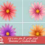 آموزش طراحی گل های ساده با ابزار Gradient Mesh در Illustrator