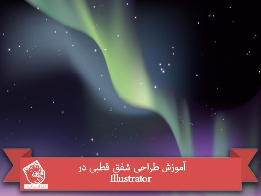 آموزش Illustrator : طراحی شفق قطبی