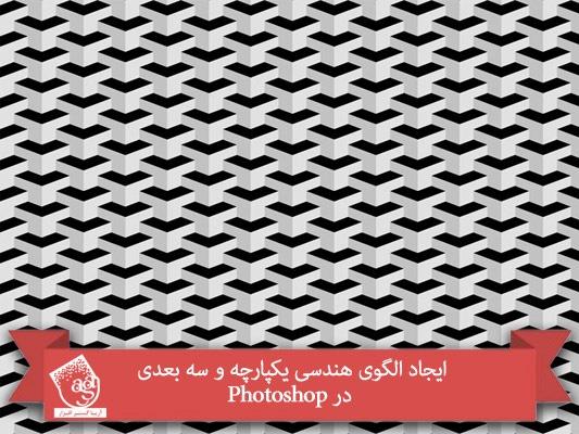 آموزش Photoshop : طراحی الگوی هندسی یکپارچه و سه بعدی