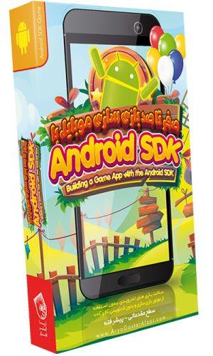 صفر تا صد آموزش بازی سازی موبایل با Android SDK Building a Game App with the Android SDK