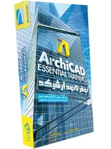 صفر تا صد آموزش آرشیکد ArchiCAD Essential Training